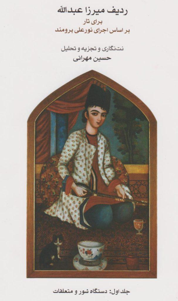 کتاب ردیف میرزا عبدالله تار 1 دستگاه شور و متعلقات حسین مهرانی انتشارات ماهور