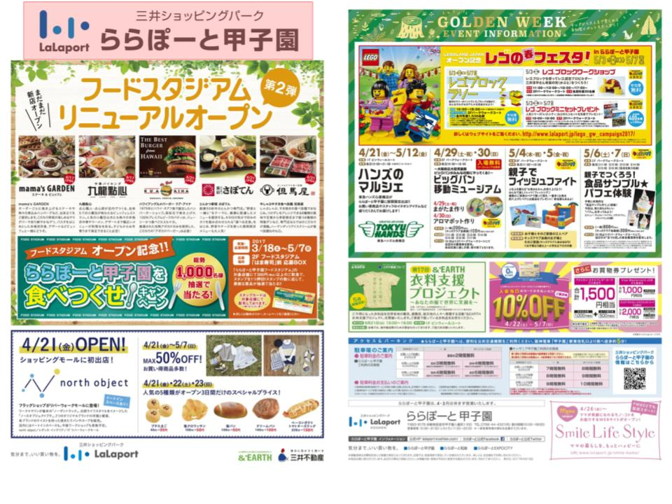 R10.【甲子園】フードスタジアムリニューアルオープン第2弾.jpg