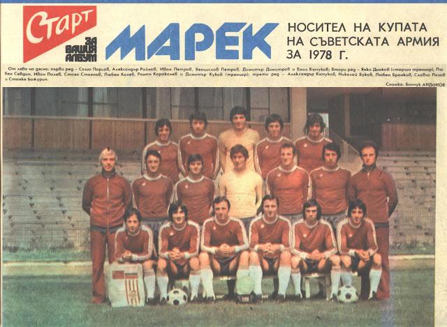 марек, станке димитров (сега Дупница), 1978