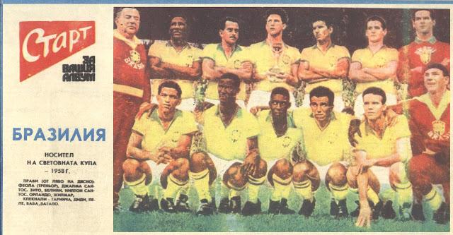 бразилия, 1958, световен шампион
