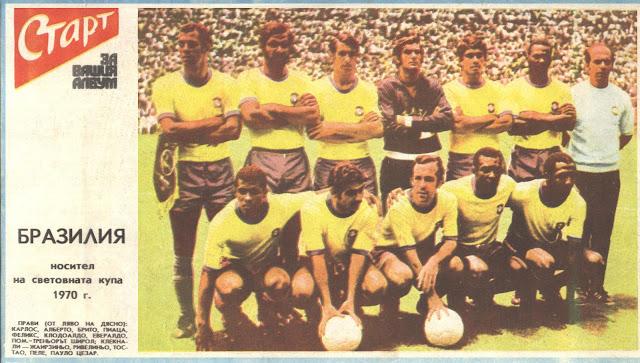 бразилия, 1970