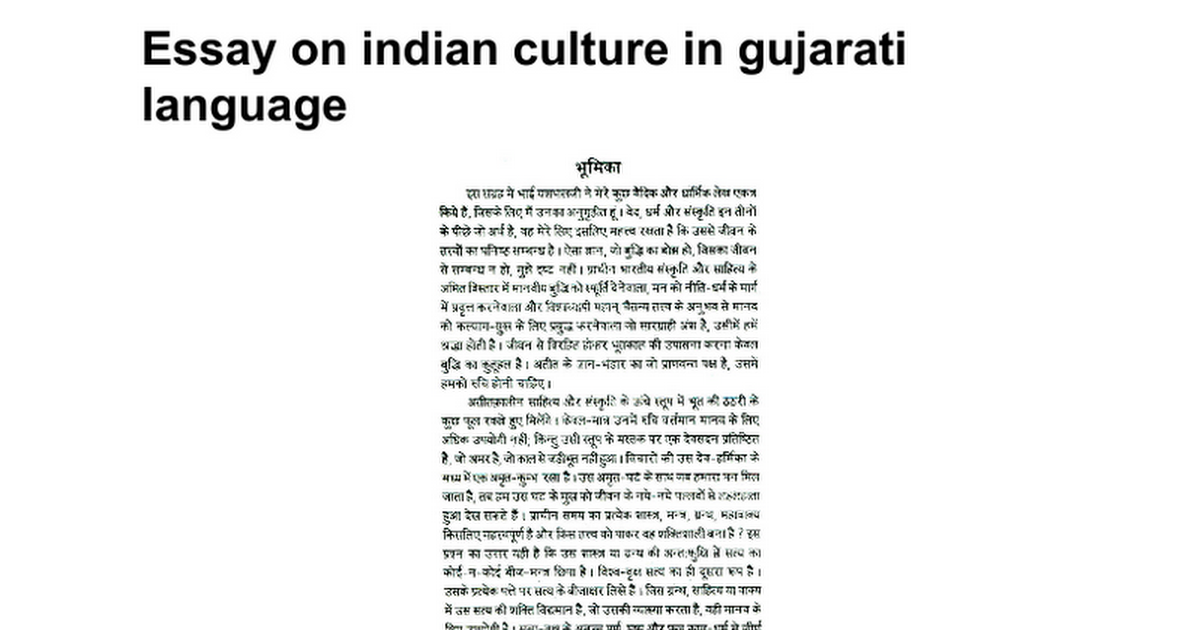 essay on n culture in gujarati language google docs
