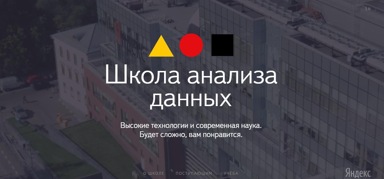 https://res.cloudinary.com/sarveshacharya/image/upload/v1544632399/Yandex-data-school_ho6rut.png