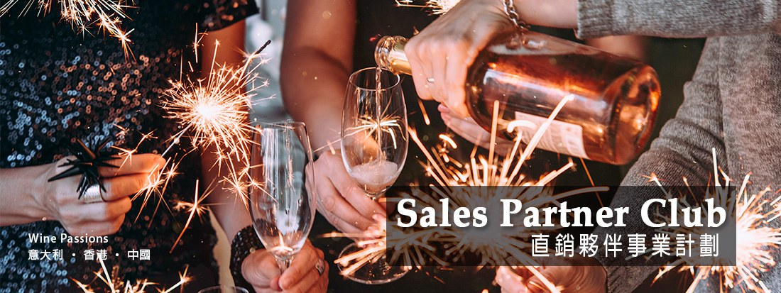 Sales Partner Club 直銷夥伴事業計劃 owine Passions 意大利:香港·中國,Sparkler,Drink,Hand,Alcohol,Event