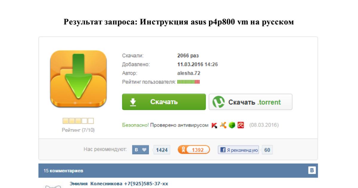 инструкция asus p4p800 vm на русском
