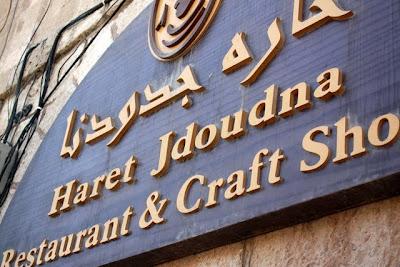 Haret Jdoudna restaurant in Madaba Jordan