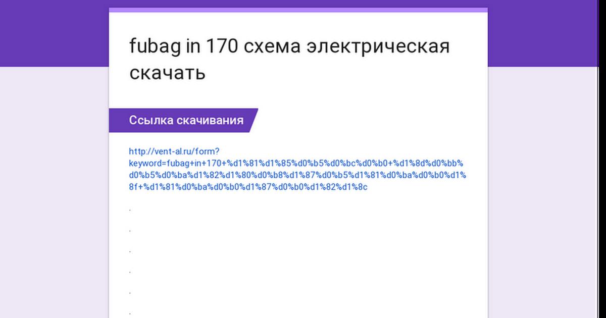 fubag in 203 схема