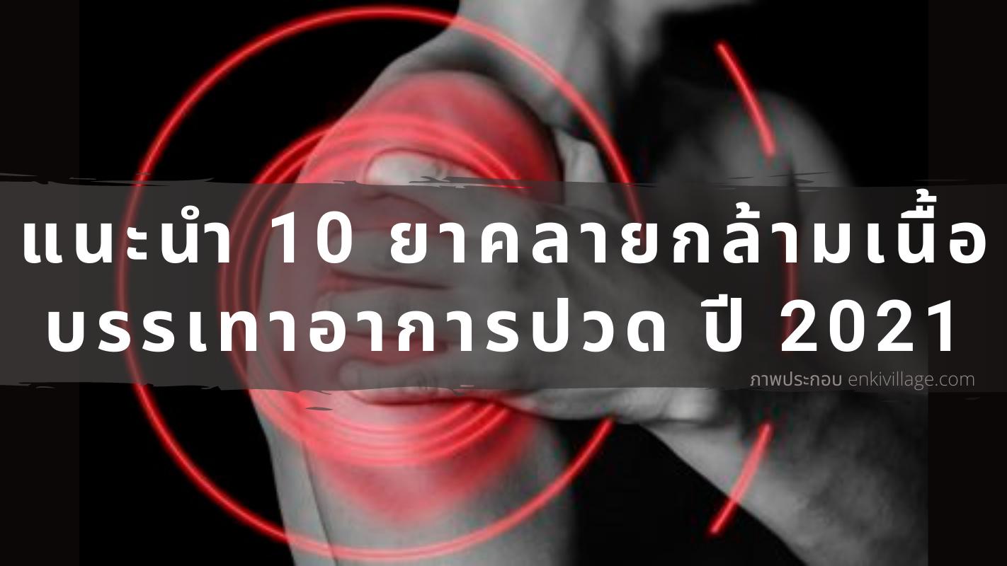 แนะนำ 10 ยาคลายกล้ามเนื้อ บรรเทาอาการปวด ปี 2021
