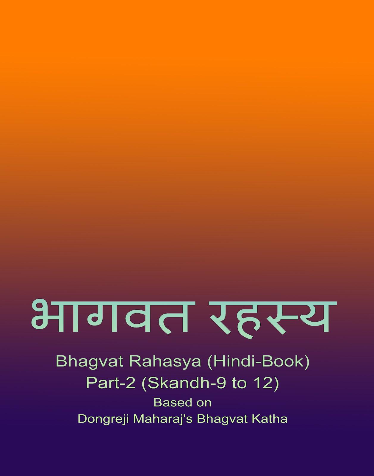 Hindi Bhagvat rahasya-title page copy.jpg