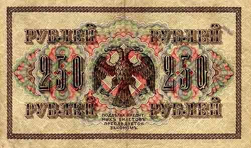 Купюра 250 рублей - Свастика и орёл