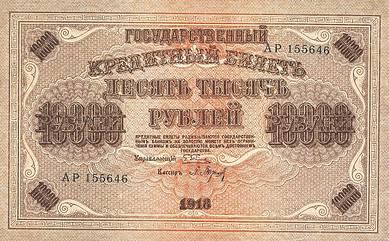 Купюра 10000 рублей, в центре Свастика