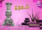 Shomuai