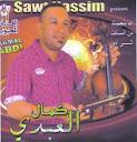 Kamal El Abdi-Allah inajjina man saket ila dwa