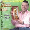 Adil El Miloudi-Bghit Ntoub