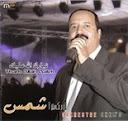 Orchestre Chams-Tbark Allah Aalik
