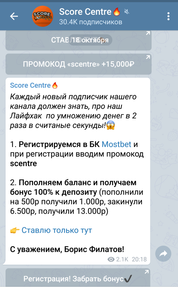 Реклама БК