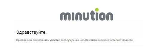 Minution
