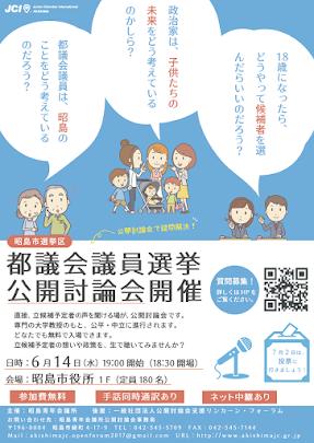6月14日19時より、昭島市役所にて開催します。