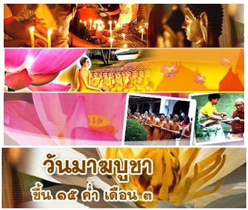 วันมาฆบูชา วันสำคัญทางพระพุทธศาสนา