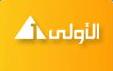 شاهد البث المباشر للقناة الأولي المصرية