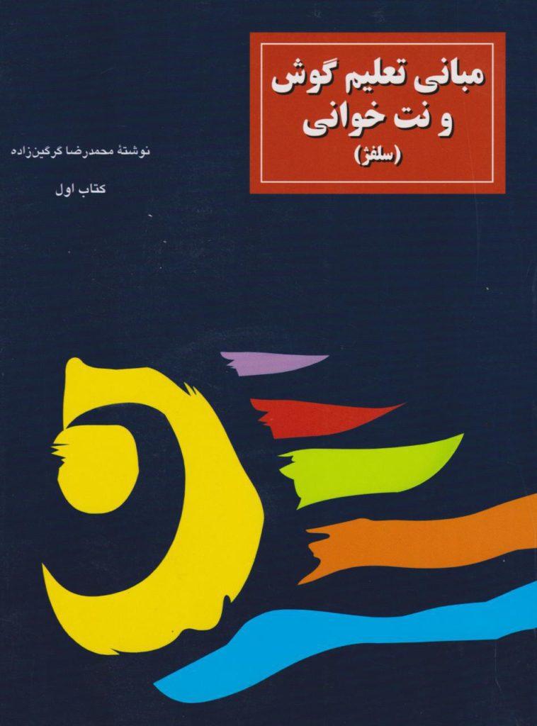 کتاب مبانی تعلیم گوش و نتخوانی محمدرضا گرگینزاده انتشارات سرود