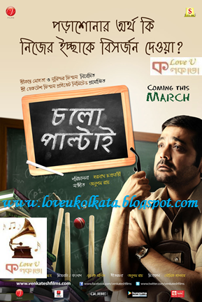 Cholo Paltai 2011 bengali movie