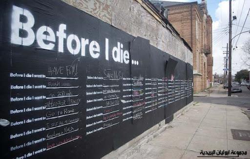 ماذا تريد تموت