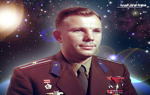 غاغارين أول رائد فضاء في العالم 666