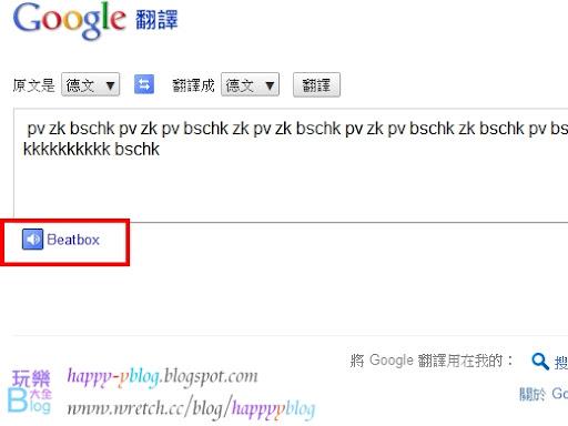 Google B box