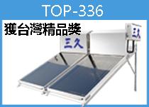 節能TOP-336三久太陽能熱水器