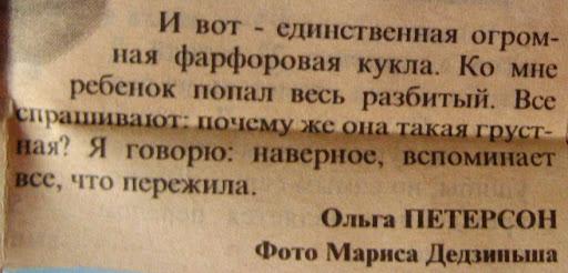 No vecām avīzēm un žurnāliem \ из старых газет и журналов IMG_7398