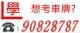 駕駛教練李師傅--電話 : 90828787