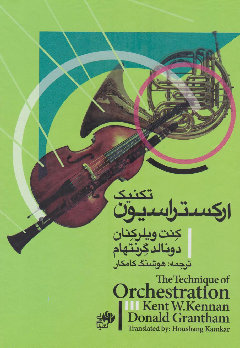 کتاب تکنیک ارکستراسیون هوشنگ کامکار انتشارات نایونی