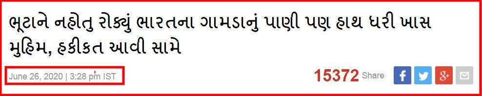 screenshot-sandesh.com-2020.07.01-20_12_43.png
