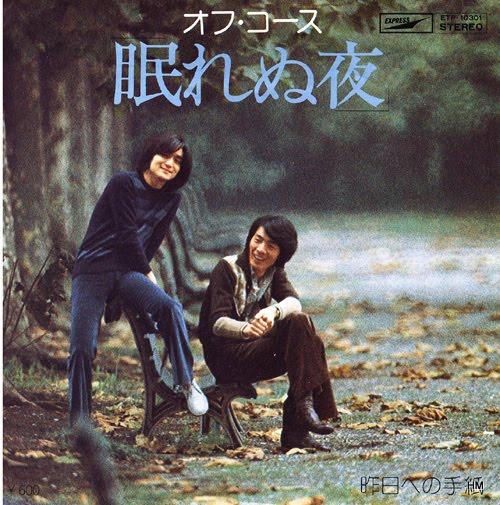 Hanatane Music: 12月 1975