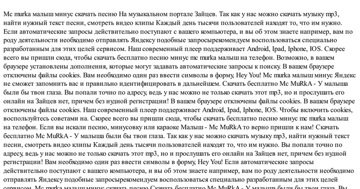 MC MURKA МАЛЫШ СКАЧАТЬ БЕСПЛАТНО