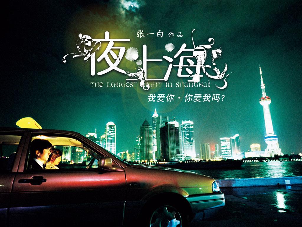 Xem Phim Đêm Thượng Hải - Dem Thuong Hai