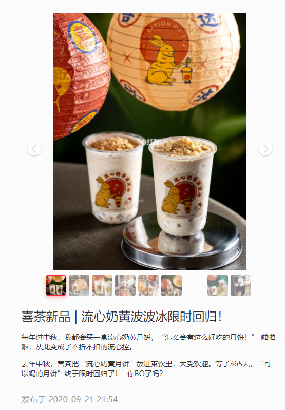 Hey Tea Mid-Autumn Festival limited offer drink from 2020.