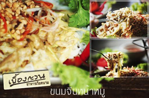 ร้านอาหารเบื้องญวน,กบินทร์บุรี