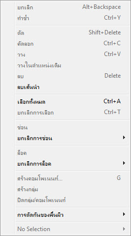 Google SketchUp Thai Project Suth03
