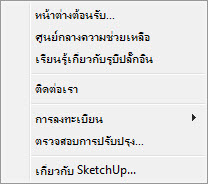 Google SketchUp Thai Project Suth09