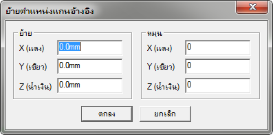 Google SketchUp Thai Project Suth11