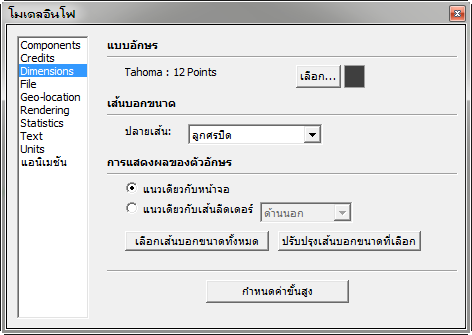 Google SketchUp Thai Project Suth13