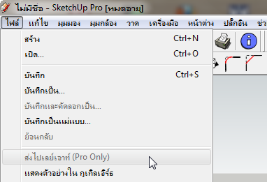 Google SketchUp Thai Project Suth18