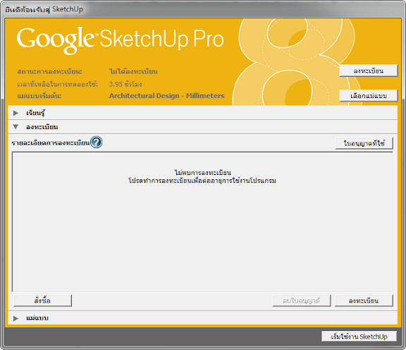 Google SketchUp Thai Project Welcome02