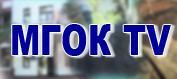 08. МГОК ТВ