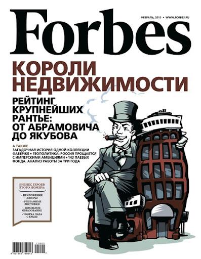Forbes №2 (февраль 2011)