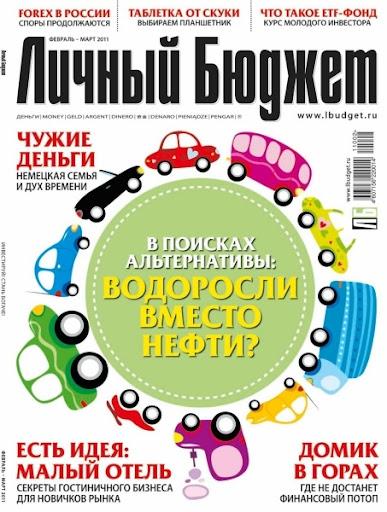 Личный бюджет №2 (февраль-март 2011)
