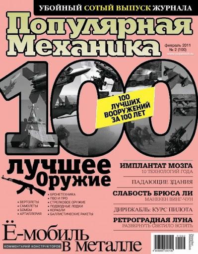 Популярная механика №2 (февраль 2011)