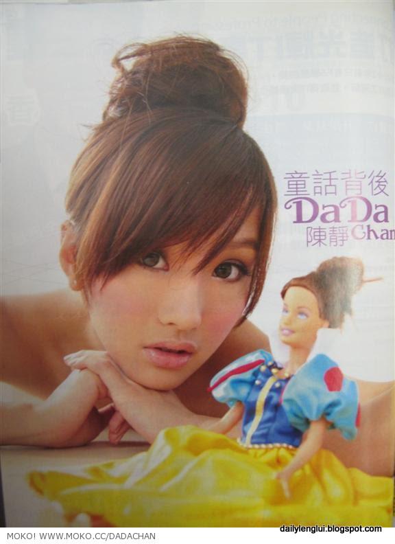 Dada Chan (陳靜) - Hong Kong